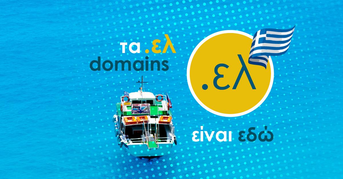 .ελ: Νέα κατάληξη domain γραμμένη στα Ελληνικά