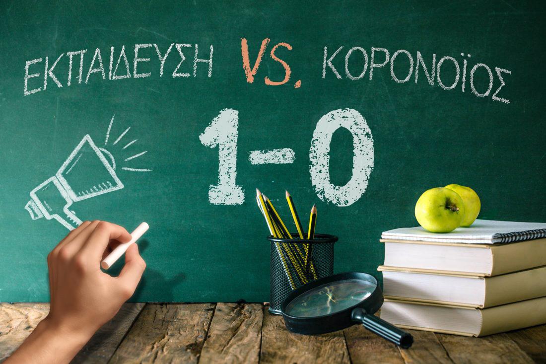 Εκπαίδευση VS Κορονοϊός: 1-0